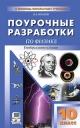 Физика 10 кл. Поурочные разработки. Универсальное издание